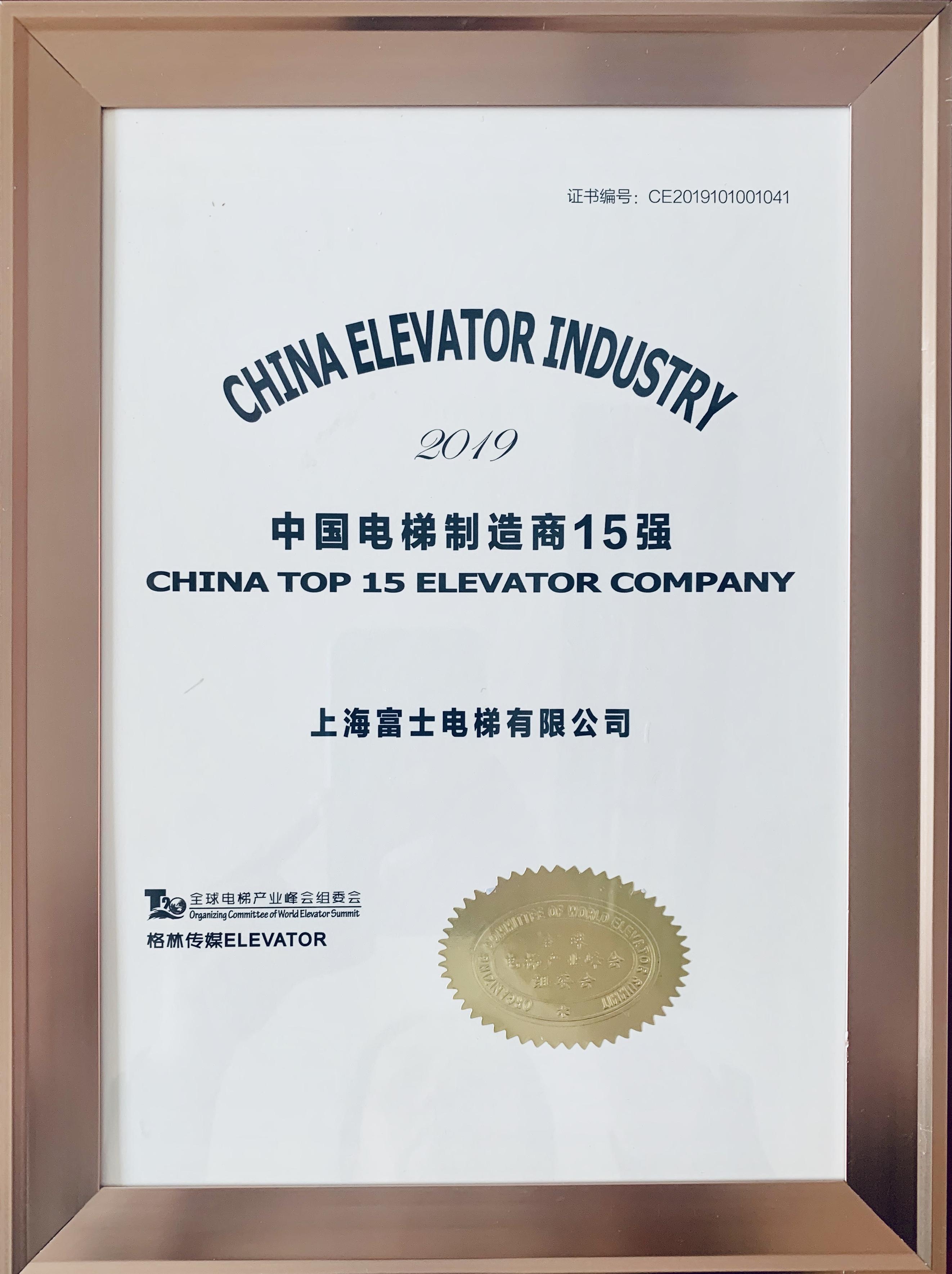 2019中国制造15强--上海富士电梯