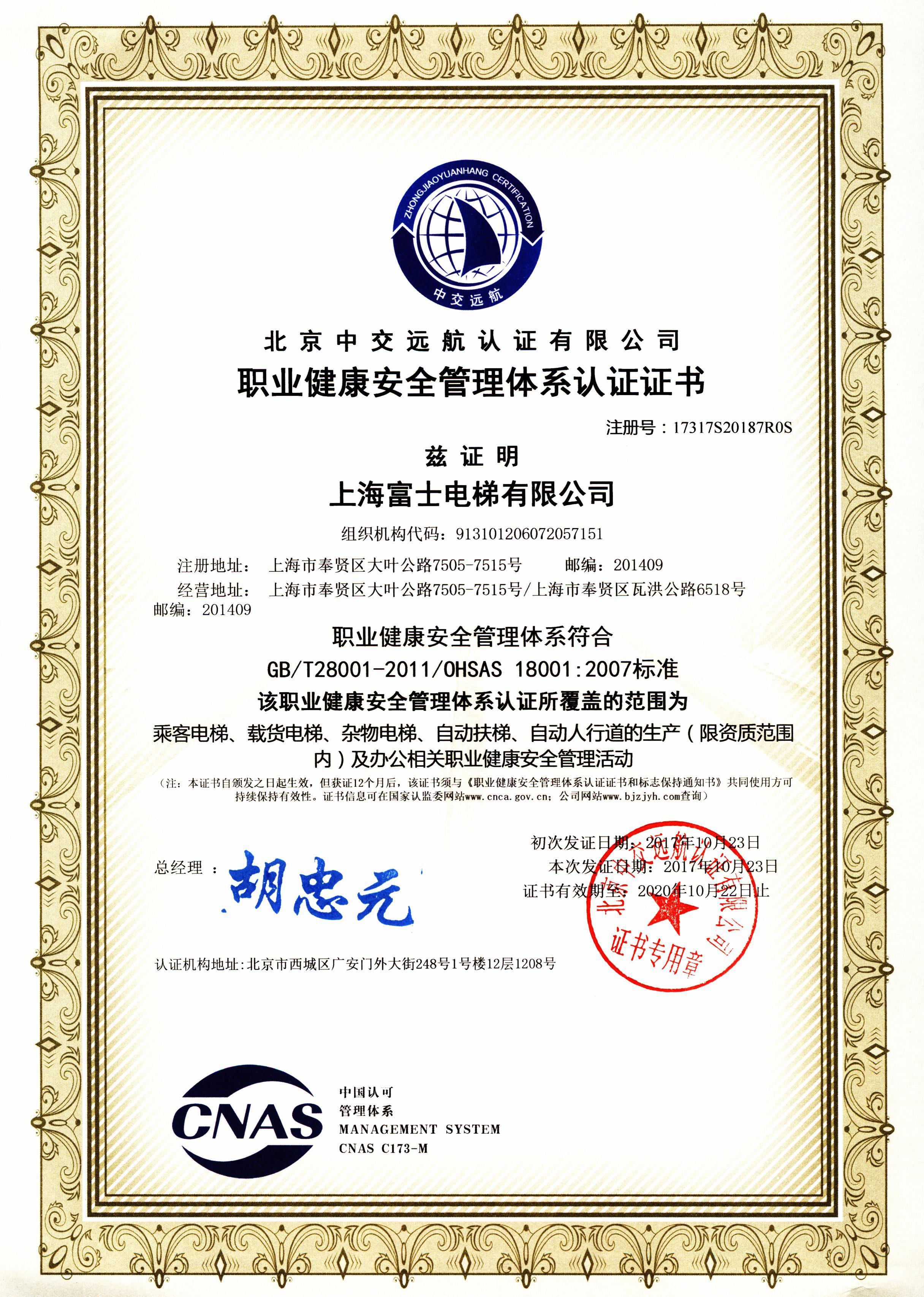 5职业健康中文