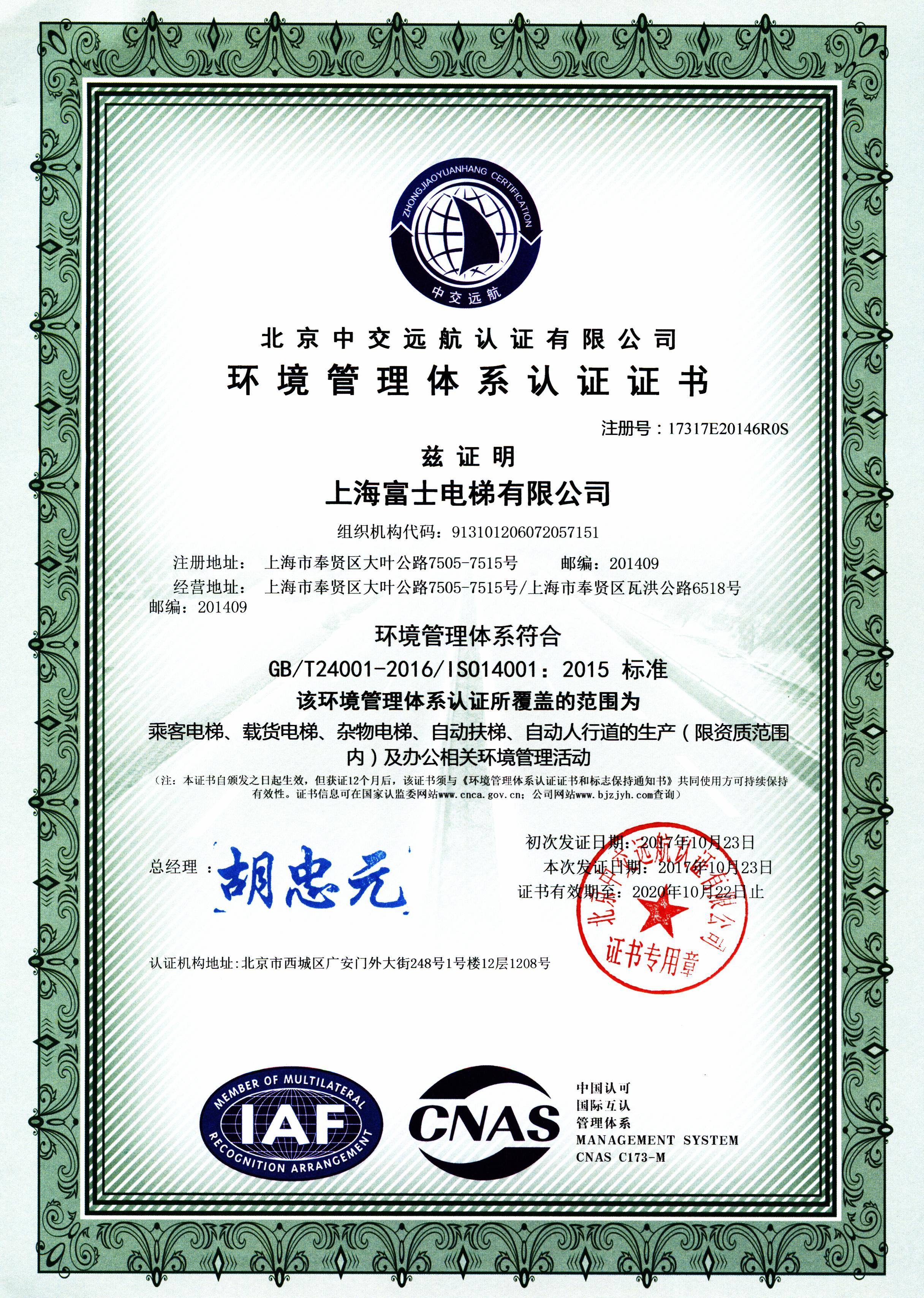 6环境管理中文