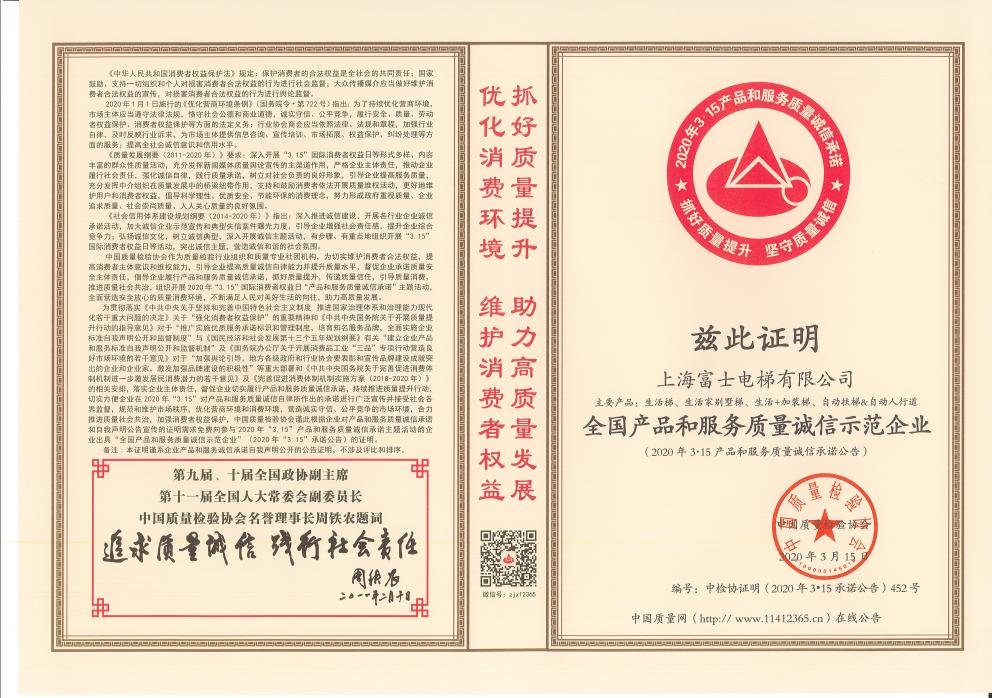 全国质检稳定合格产品 (1)