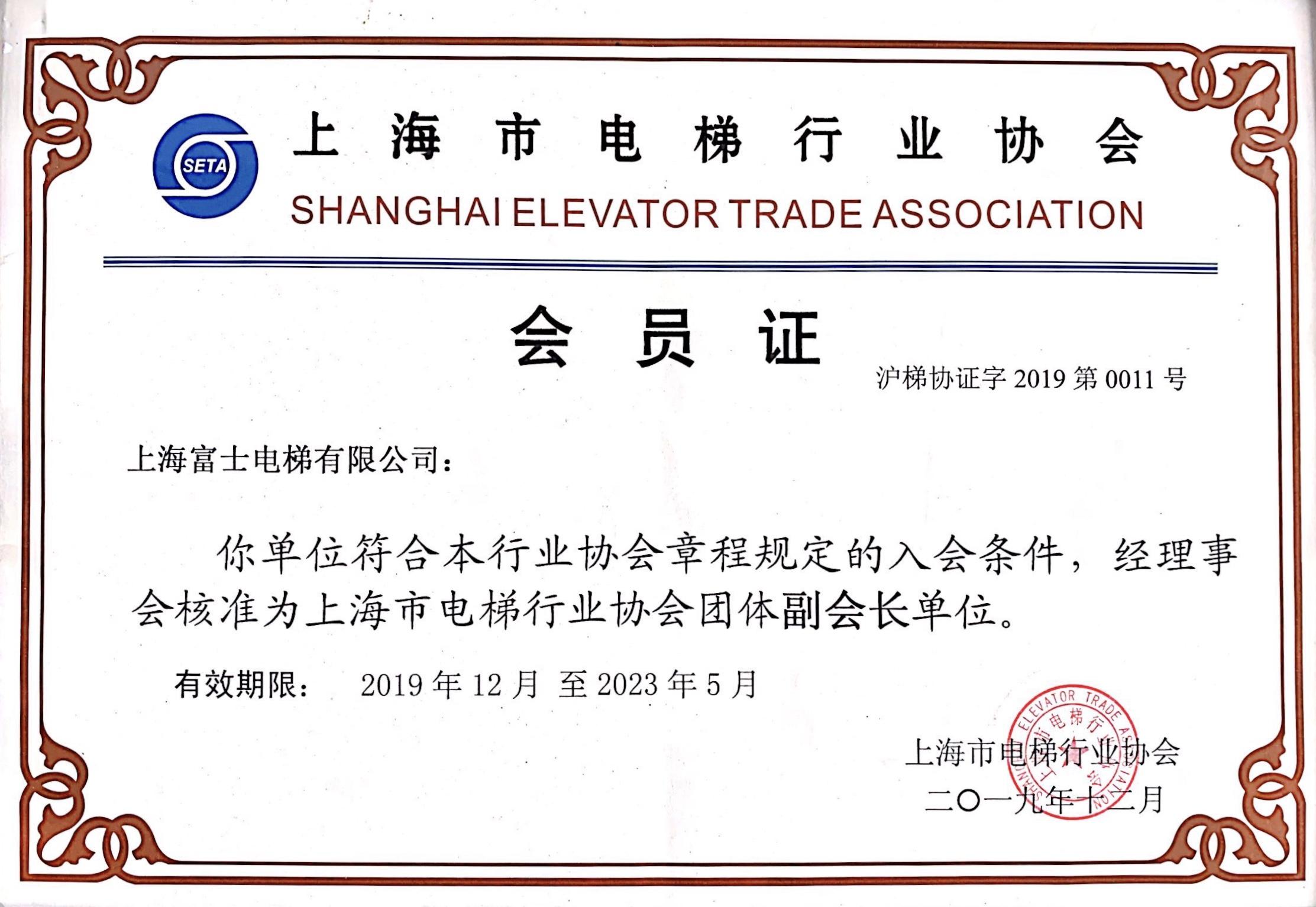 上海市电梯行业协会副会长单位证书